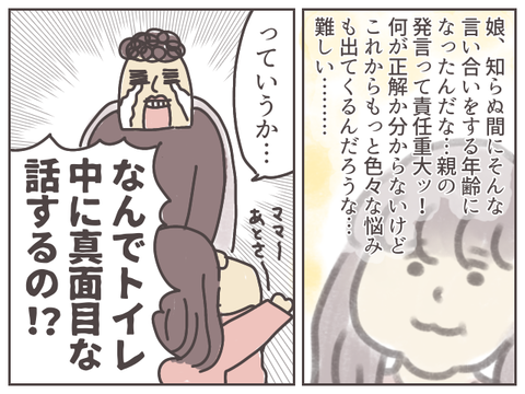 onayami-4