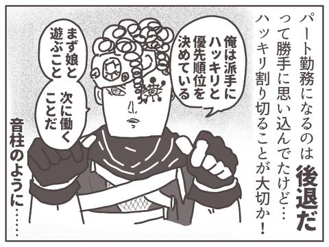 shukatsu4-7