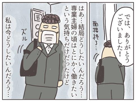 shukatsu4-3