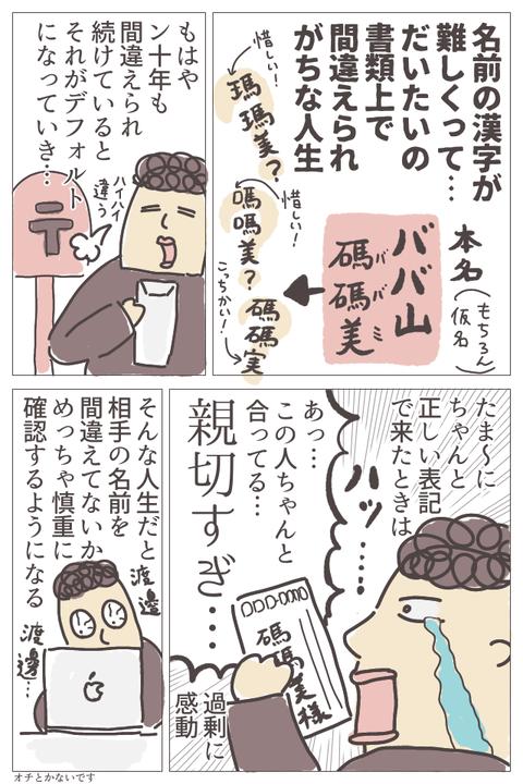 onamae_muzukashi