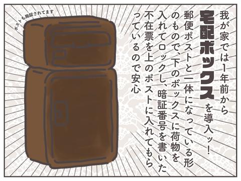 takuhai_アートボード 1