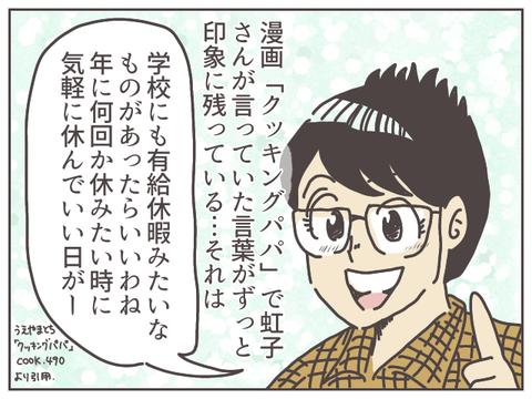 yukyu-1