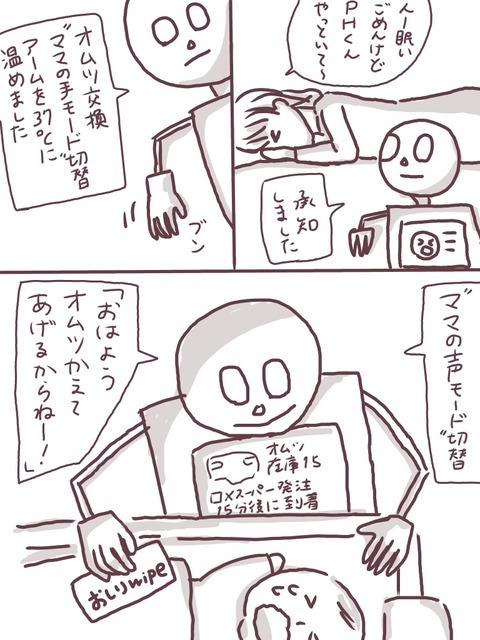 IMG_0740