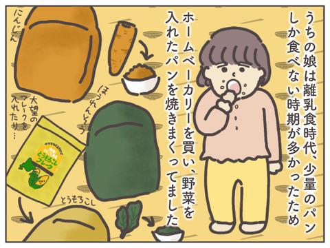 するり麦PR-2-02