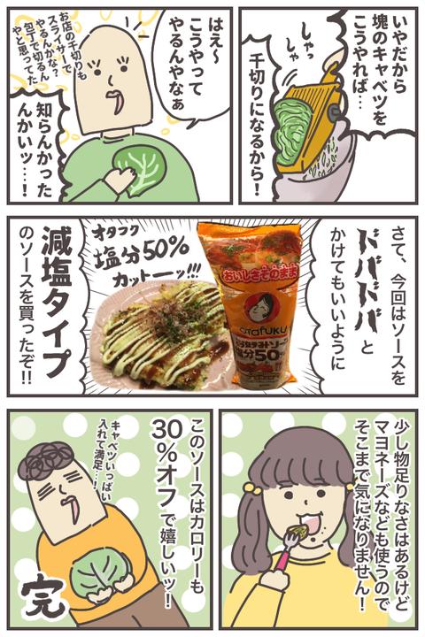 okonomi-2