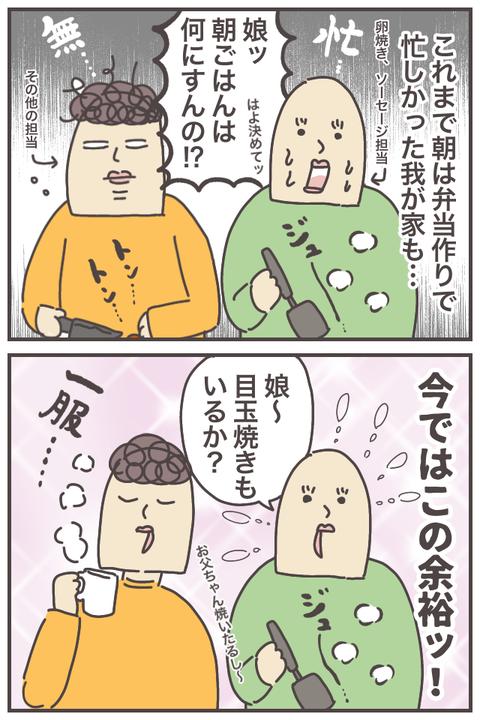 kyushoku-2