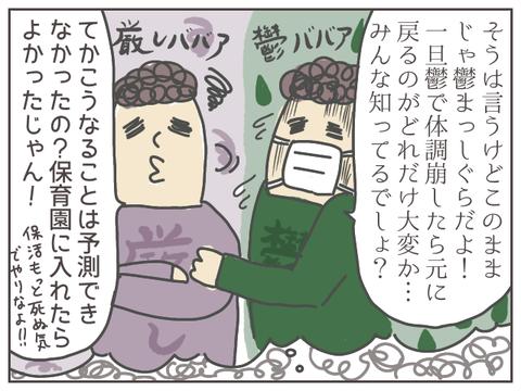 shukatsu-2-4