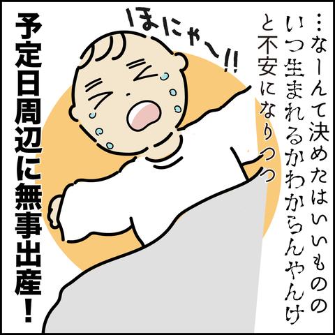 育休その2−4