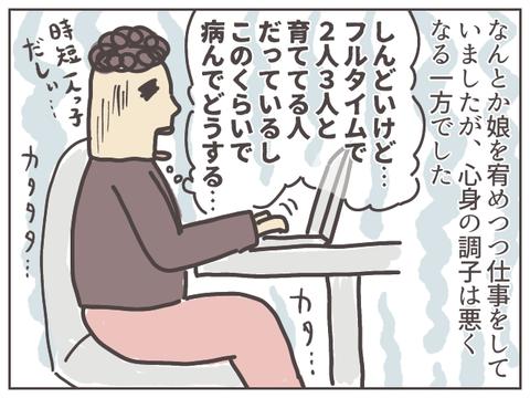 shukatsu-2-1