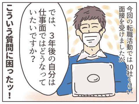 shukatsu4-1