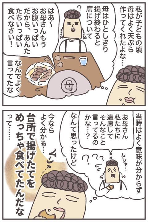 tempura-2-kai