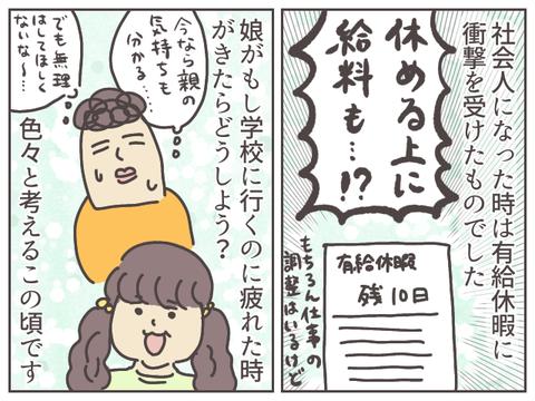 yukyu-5