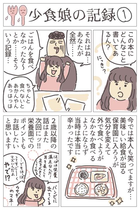 shoshoku-3
