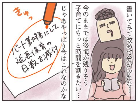 shukatsu4-6