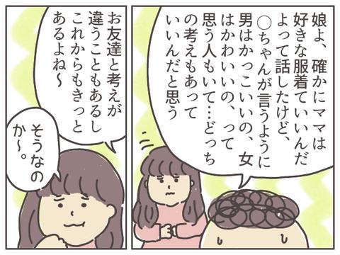 onayami-3
