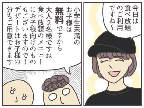 gyukaku-2