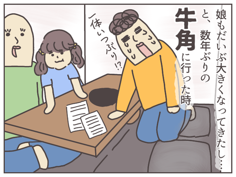 gyukaku-1