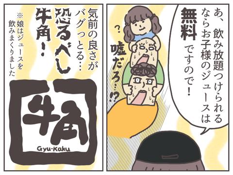 gyukaku-4