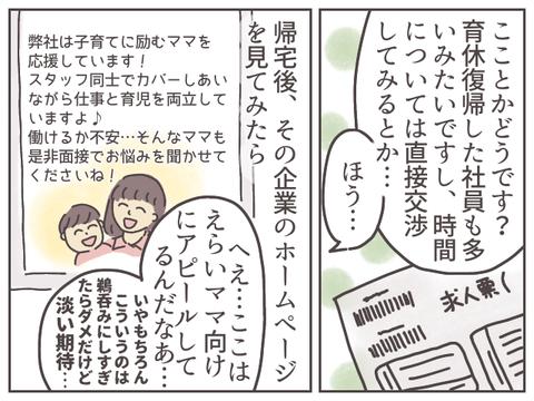shukatsu3-3