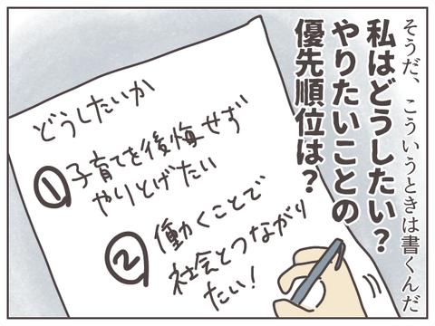 shukatsu4-5