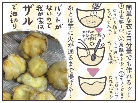 tempura-3