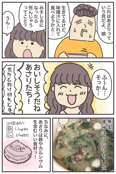 asari-2kai