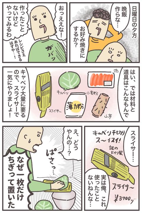 okonomi-1