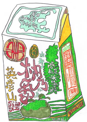 柚子胡椒00