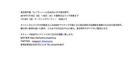 スクリーンショット 2019-01-17 23.57.24