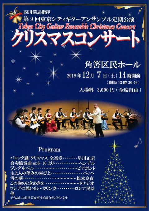 第9回東京シティギターアンサンブル-クリスマスコンサート-ご案内状A