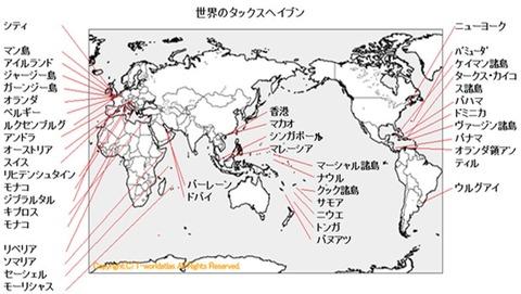 世界に広がるタックス・ヘイブンの輪