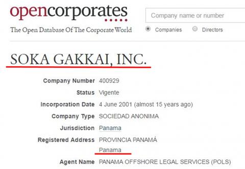 2016/05/10 「創価学会株式会社」が「タックスヘイブン」の温床地であるパナマに登記