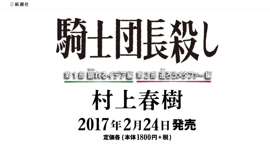 2016/06/07 【安定の法則発動】期待外れの村上春樹『騎士団長殺し』 「大量返本」の可能性が浮上