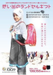 2015schoolbag_to_afghan-1