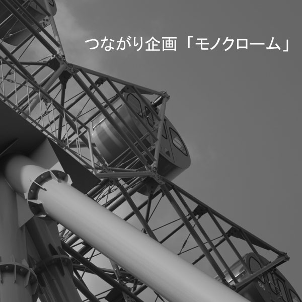 20130607_つながり企画「モノクローム」