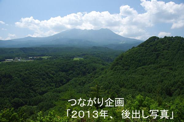 20131216_つながり企画「2031年、後出し写真」
