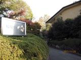 桜坂ガーデン