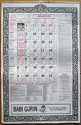 ☆ばびぐりん☆オリジナルロゴ入り2004年版バリカレンダー