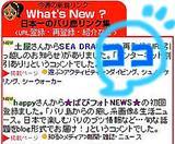 日本一のバリ島リンク集 What's New?のコーナーに★ばびフォトNEWS★を掲載していただきました
