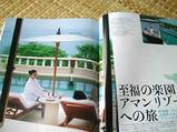 ミセス2006年5月号