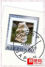 ばびぐりんオリジナルの切手です