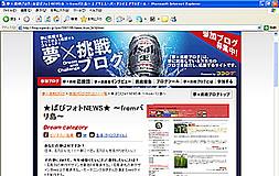 『夢×挑戦ブログ』ばびフォトnews掲載ページ