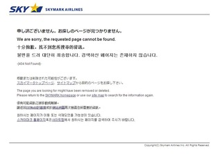 skymark 404 file not found