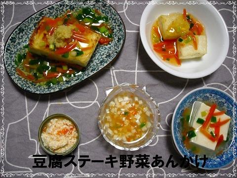 豆腐ステーキ野菜あんかけ