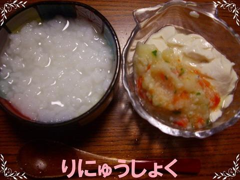 8月8日1回目豆腐とポテサラ