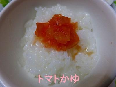 2013年8月離乳食その2-トマトかゆ