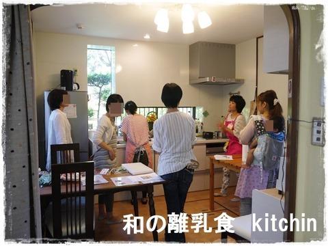 2014年9月23日キッチン (1)