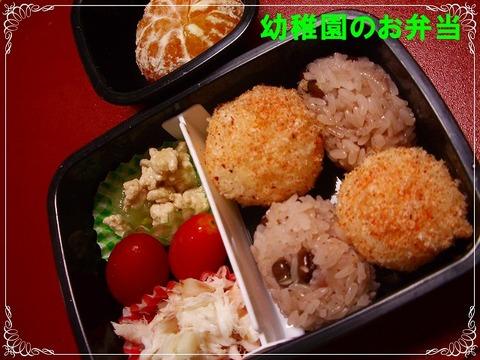 9月25日赤飯弁当