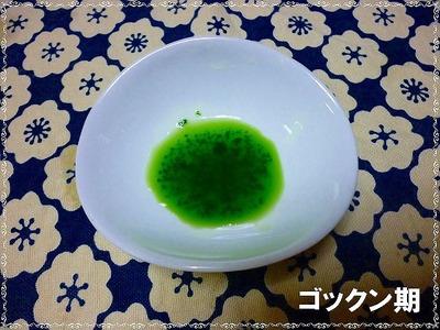 小松菜おひたしカミカミ