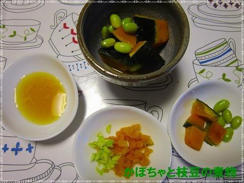 かぼちゃと枝豆の煮物
